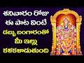 శనివారం రోజు ఈ పాట వింటే డబ్బు బంగారంతో మీ ఇల్లు కళకళాడుతుంది | Govinda Saranaagathi | 41