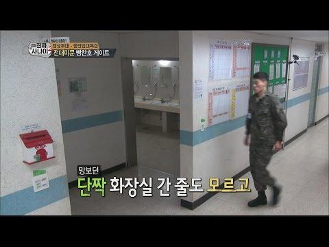 [Real men] 진짜 사나이 - Chan Ho bread expulsion 20160605