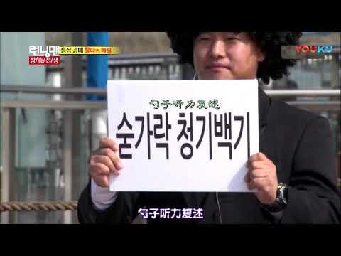 Running Man 劉在石錯把樸信惠叫成尹恩惠, 信惠神補刀刺激金鍾國