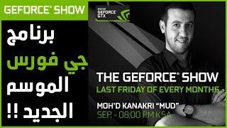إعلان برنامج The GeForce Show بالتعاون مع إنفيديا     -