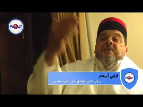 رجل الدين اليهودي أبراهام يتحدث عن المغرب والحسن الثاني