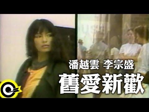 潘越雲&李宗盛-舊愛新歡 (官方完整版MV)
