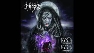 Nergal-Ο Κύκλος Της Φωτιάς (Circle Of Fire)