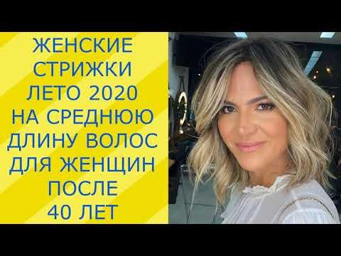 ЖЕНСКИЕ СТРИЖКИ ЛЕТО 2020 НА СРЕДНЮЮ ДЛИНУ ВОЛОС ДЛЯ ЖЕНЩИН ПОСЛЕ 40 ЛЕТ/WOMEN'S HAIRCUTS 40+ photo