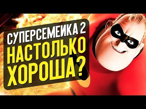 СУПЕРСЕМЕЙКА 2 — НАСТОЛЬКО ХОРОША? (обзор мультфильма)
