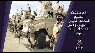 المسائية..رغم صفقات التسليح الضخمة..الجيش المصري يخرج من قائمة ...