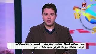 المصرية للإتصالات توضح ميعاد إنتهاء أزمة الإنترنت     -