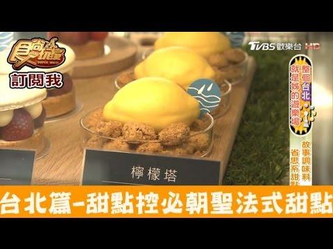 【台北】甜點控必朝聖!超人氣法式甜點 河床工作室 食尚玩家