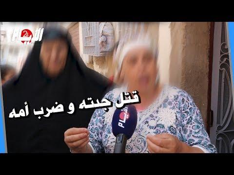 جريمة قتل بشعة تهز ساكنة حي الألفة.. قتل جدته و ضرب أمه ..التفاصيل على لسان الجيران