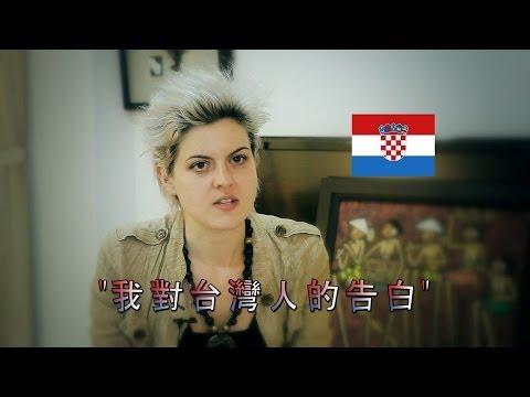 克羅埃西亞女孩對台灣人的告白: A Love Confession To Taiwan From Croatia