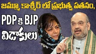 Prof K Nageshwar on BJP ending alliance with PDP in J&..