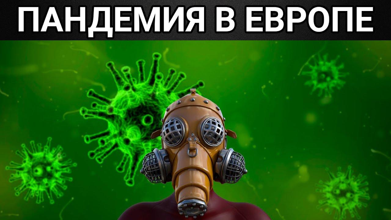Сиди дома, жди русских. Пандемия в Европе