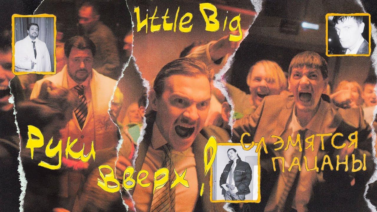 Little Big - Слэмятся Пацаны (feat. Руки Вверх!)