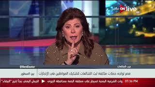 بين السطور - أماني الخياط تتحدث عن حرب الشائعات في تدمير الوطن ...