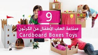 EASY CARDBOARD CRAFTS | صناعة العاب اطفال من الكرتون