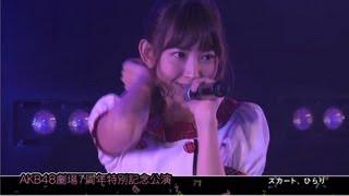 AKB48劇場7周年特別公演