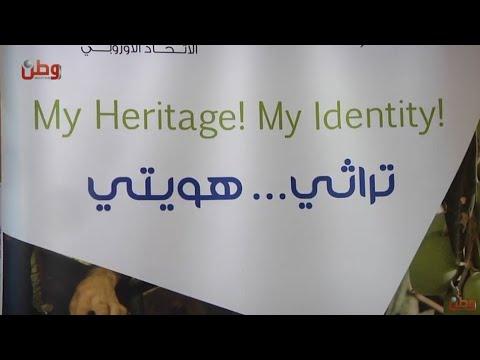 """""""تراثي هويتي"""".. مشروع يسهم في حفظ التراث والتعريف به بدعم أوروبي"""