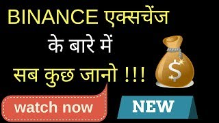 Complete BINANCE EXCHANGE tutorial in hindi || Best cryptocurrency exchange in hindi