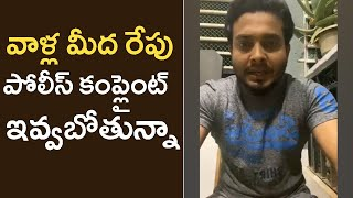 Jabardasth Getup Srinu to file complaint at Cybercrime pol..