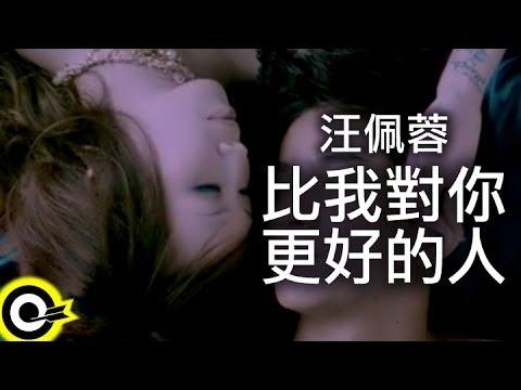 汪佩蓉-比我對你更好的人 (官方完整版MV)