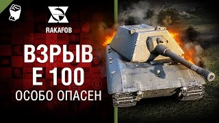 Взрыв Е 100 - Особо опасен №45 - от RAKAFOB