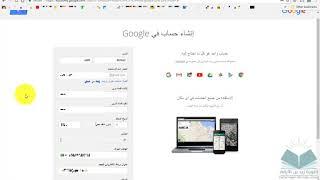 طريقة إنشاء بريد جوجل جيميل (Google Gmail)     -