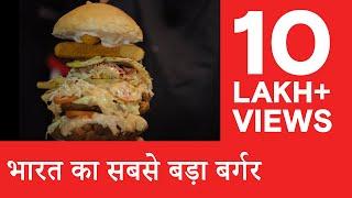 WTF Burger - India's Largest Burger - OMG! Yeh Mera India