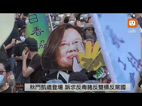 1122 秋鬥登場 遊行訴求反毒豬反雙標反黨國