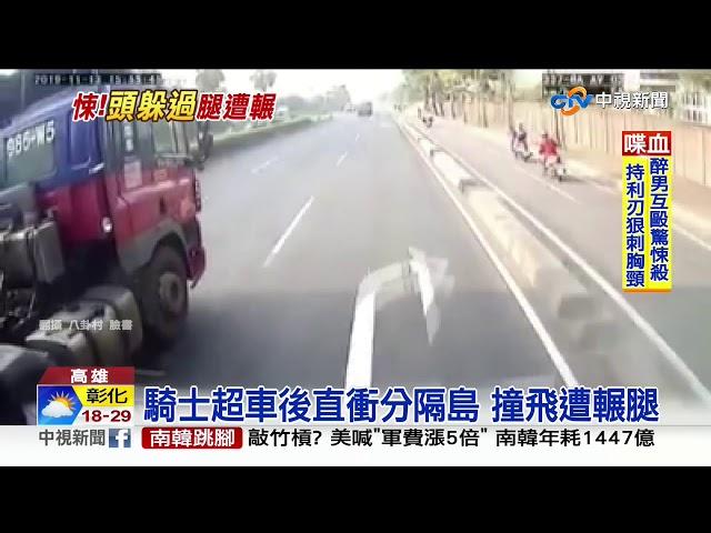 騎士酒駕撞分隔島摔車 小腿險遭聯結車輾