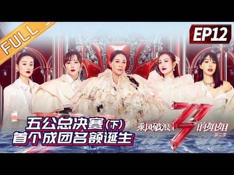 《乘风破浪的姐姐2》第12期 完整版:五公总决赛(下) 首个成团名额诞生 Sisters Who Make Waves S2 EP12丨MGTV