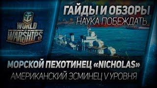 Гайды и обзоры #16: Морской пехотинец Nicholas. Американский эсминец V уровня