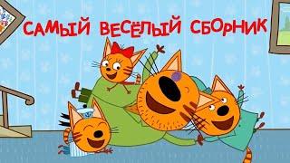 Три Кота - Самый веселый сборник (1 апреля - День смеха)