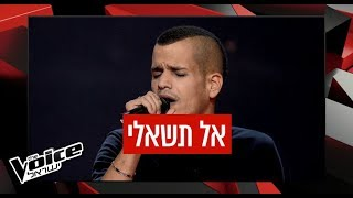 "THE VOICE ישראל   האודישן של ברק שי – ""אל תשאלי"""