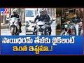 Sai Dharam Tej injured in bike accident : సాయిధరమ్ తేజ్కు బైక్లంటే ఇంత ఇష్టమా..! - TV9