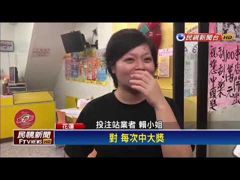 威力彩頭獎16.5億元 一注獨得開在花蓮-民視新聞