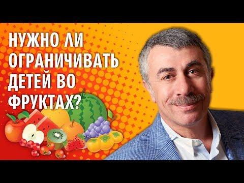 Нужно ли ограничивать детей во фруктах? - Доктор Комаровский