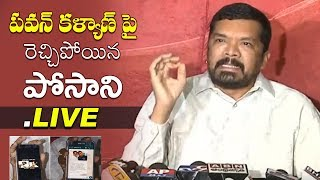 Posani Krishna Murali Press Meet LIVE..