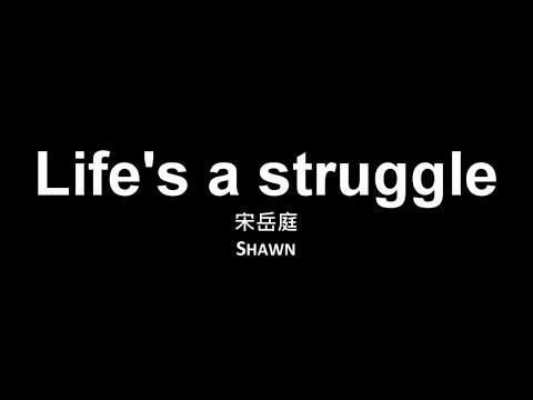 宋岳庭 Shawn / Life's a struggle【歌詞】