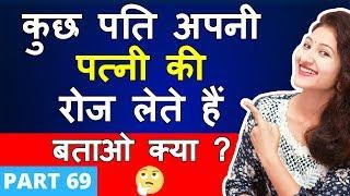 5 मजेदार पहेलियाँ  (Part 69)   Paheliyan in Hindi   Majedar IQ Test   Hindi Riddle   Rapid Mind