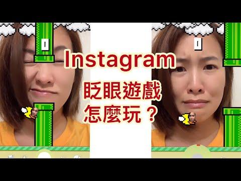 IG眨眼遊戲怎麼玩?(免下載)限時動態遊戲哪裡有?instagram Blink 怎麼不會飛