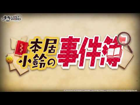 【東方LostWord】本居小鈴の事件簿紹介動画のサムネイル