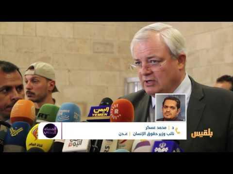 المساء اليمني | أوبراين في عدن.. هل يصحح اختلالات الملف الإنساني؟ | تقديم: آسيا ثابت