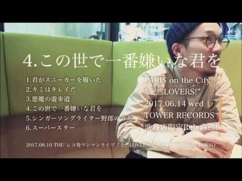 PARIS on the City ! - 1st mini album『全然LOVERS!』Trailer