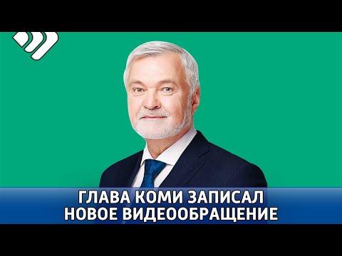 По случаю 100 летия Коми Глава Республики Владимир Уйба записал видеообращение
