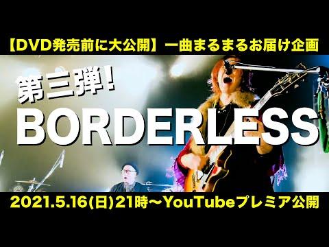 【LIVE映像】DVD発売前に大公開「BORDERLESS / FUNKIST」