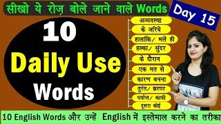 10 Daily use English Words [Day 15] | Daily Use English Vocabulary| 100-Days Daily Words Series 2019
