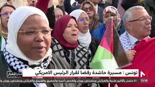 تونس.. مسيرة حاشدة رفضا لقرار ترامب بشأن القدس     -