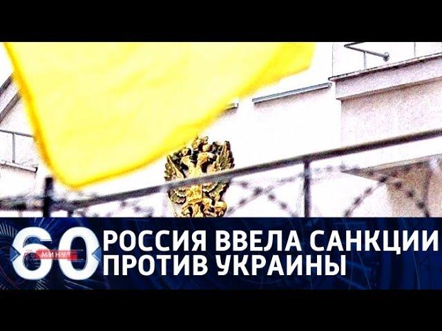60 мину. Россия ввела санкции против Украины, 1.11.18