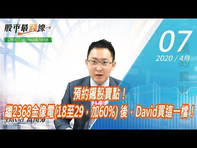 20200407《股市最錢線》#高閔漳,預約飆股賣點!繼2368金像電(18至29,加60%) 後,David買這一檔!