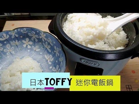 《Toffy 新品》適合單身族的迷你電飯鍋 開箱